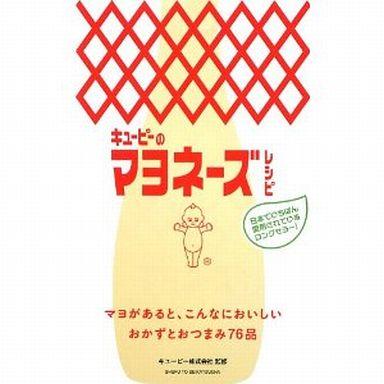 【中古】単行本(実用) <<生活・暮らし>> キューピーのマヨネーズレシピ / キューピー