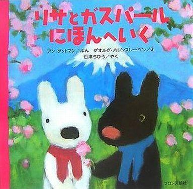 【中古】単行本(実用) <<児童書・絵本>> リサとガスパール にほんへいく / A・グットマン