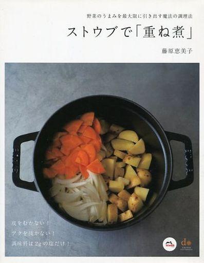 【中古】単行本(実用) <<生活・暮らし>> ストウブで「重ね煮」 / 藤原恵美子