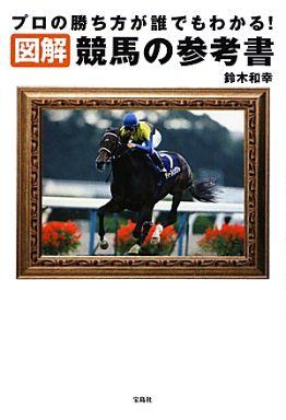 【中古】単行本(実用) <<趣味・雑学>> 図解 競馬の参考書 / 鈴木和幸