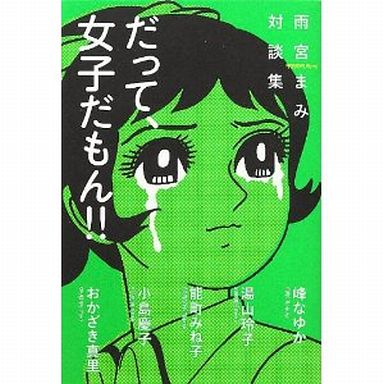 【中古】単行本(実用) <<エッセイ・随筆>> だって、女子だもん!!: 雨宮まみ対談集 / 雨宮まみ
