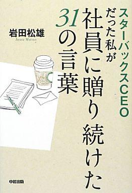 【中古】単行本(実用) <<ビジネス>> スターバックスCEОだった私が社員に贈り続けた31の言葉 / 岩田松雄