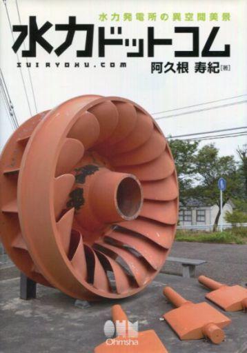 【中古】単行本(実用) <<産業>> 水力ドットコム / 阿久根寿紀