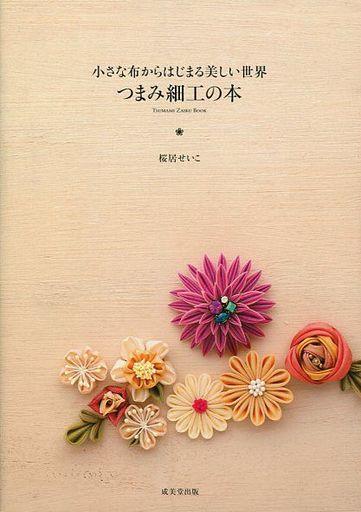 【中古】単行本(実用) <<生活・暮らし>> つまみ細工の本 / 桜居せいこ