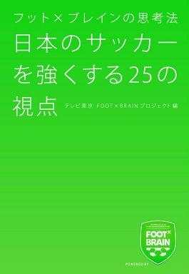 【中古】単行本(実用) <<スポーツ>> フット×ブレインの思考法 日本のサッカーを強くする25の視点 / テレビ東京FOOT×BRAINプロジェクト
