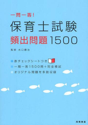 【中古】単行本(実用) <<政治・経済・社会>> 一問一答!保育士試験 頻出問題1500 / 水口禮治