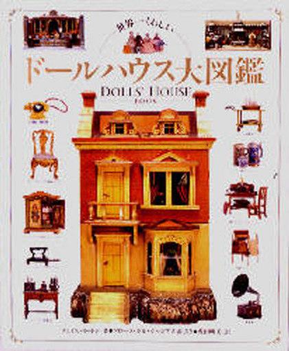 【中古】単行本(実用) <<芸術・アート>> 世界一くわしい ドールハウス大図鑑 / フェイス・イートン