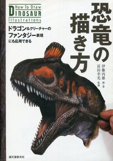 誠文堂新光社 新品 単行本(実用) <<芸術・アート>> 恐竜の描き方