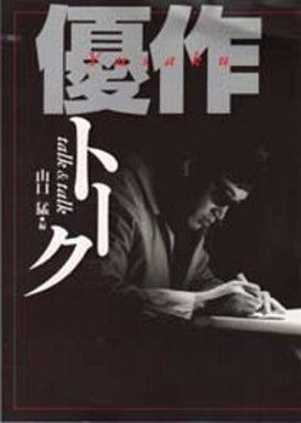 【中古】単行本(実用) <<芸能・タレント>> 優作トーク / 山田猛