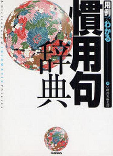 【中古】単行本(実用) <<語学>> 用例でわかる 慣用句辞典 / 学研辞典編集部