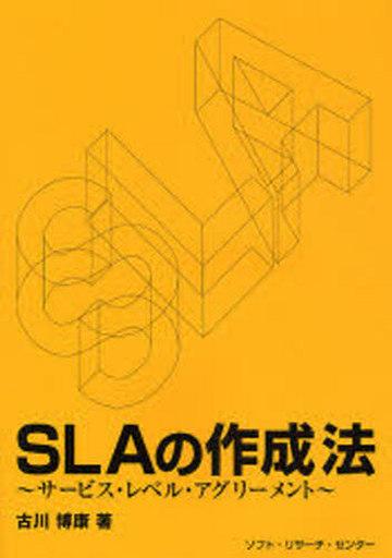 【中古】単行本(実用) <<科学・自然>> SLAの作成法?サービス・レベル・アグリーメント? / 古川博康