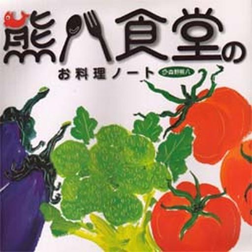 【中古】単行本(実用) <<生活・暮らし>> 熊八食堂のお料理ノート / 森野熊八