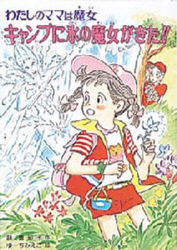 ポプラ社 新品 単行本(実用) <<児童書>> わたしのママは魔女キャンプに氷の魔女がき