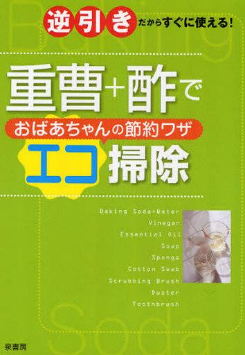 【中古】単行本(実用) <<生活・暮らし>> 重曹+酢でおばあちゃんの節約ワザエコ掃除