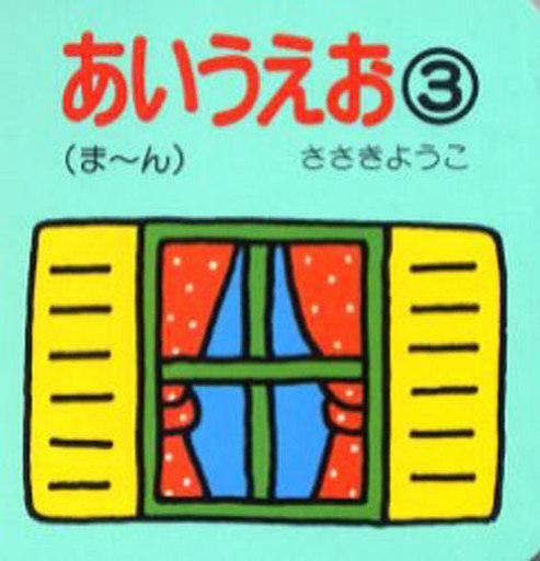 【中古】単行本(実用) <<児童書・絵本>> あいうえお 3(ま?ん) / ささきようこ