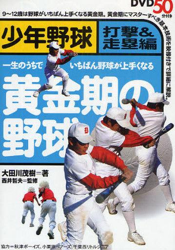 【中古】単行本(実用) <<スポーツ>> 黄金期の野球 少年野球 打撃&走塁編 / 大田川茂樹
