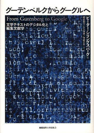 【中古】単行本(実用) <<政治・経済・社会>> グーテンベルクからグーグルへー文学テキス / ピーター・シリングスバーグ