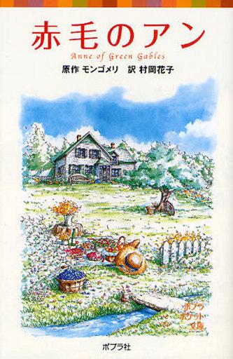 【中古】単行本(実用) <<児童書・絵本>> 赤毛のアン シリーズ・赤毛のアン 1 / モンゴメリ