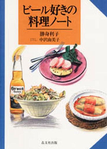 【中古】単行本(実用) <<生活・暮らし>> ビール好きの料理ノート / 勝身利子