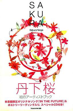 【中古】単行本(実用) <<漫画・アニメ>> SAKURA(CD1枚) / 丹下桜