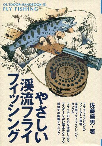 【中古】単行本(実用) <<スポーツ>> やさしい渓流フライフィッシング / 佐藤盛男