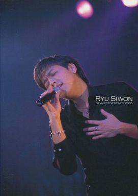 【中古】単行本(実用) <<芸能・タレント>> RYU SIWON ST.VALENTINE'S PARTY 2005(DVD1枚) / ShinichiSato