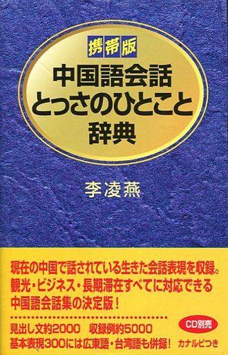 【中古】単行本(実用) <<語学>> 携帯版 中国語会話とっさのひとこと辞典 / 李凌燕