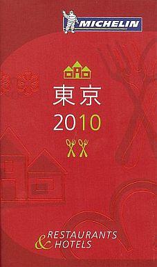 【中古】単行本(実用) <<料理・グルメ>> ミシュランガイド東京 2010 日本語版 / 日本ミシュランタイヤ