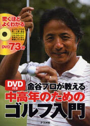 【中古】単行本(実用) <<スポーツ>> DVD付き 中高年のためのゴルフ入門 / 金谷多一郎