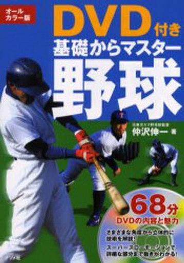 【中古】単行本(実用) <<スポーツ>> DVD付き 基礎からマスター 野球 / 仲沢伸一