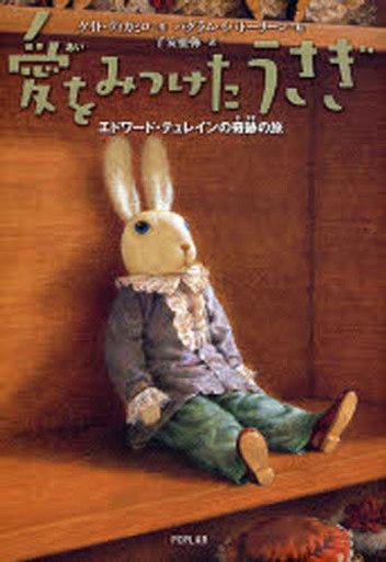 【中古】単行本(実用) <<児童書・絵本>> 愛をみつけたうさぎ / K・ディカミロ