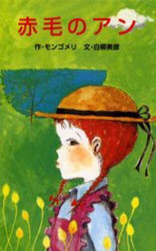 【中古】単行本(実用) <<児童書・絵本>> 赤毛のアン / ルーシー・モード・モンゴメリー
