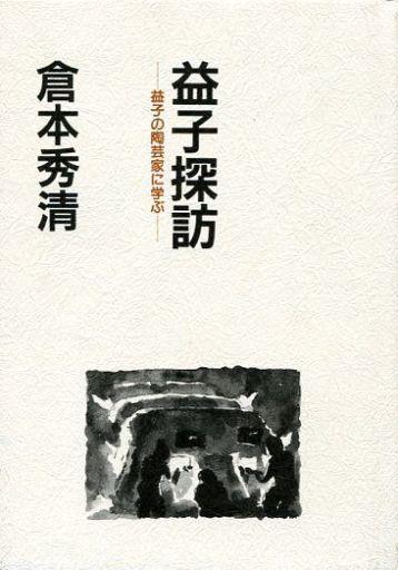 【中古】単行本(実用) <<芸術・アート>> 益子探訪 益子の陶芸家に学ぶ / 倉本秀清