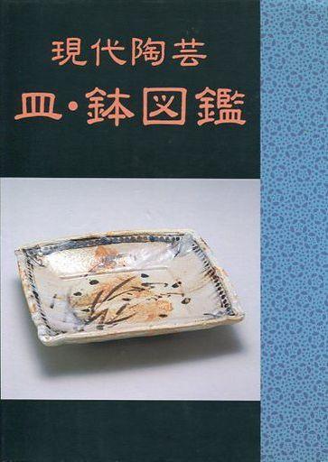 【中古】単行本(実用) <<芸術・アート>> 現代陶芸 皿・鉢図鑑 / 黒田和哉