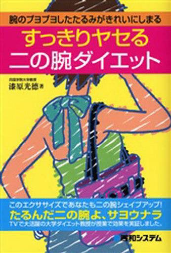 【中古】単行本(実用) <<生活・暮らし>> すっきりヤセる二の腕ダイエット / 漆原光徳