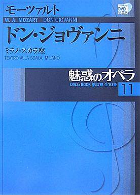 【中古】単行本(実用) <<芸術・アート>> 魅惑のオペラ 11 ドン・ジョヴァンニ / 小学館DVDBOOK