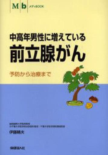 【中古】単行本(実用) <<生活・暮らし>> 中高年男性に増えている前立腺がん / 伊藤晴夫