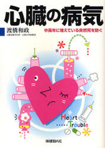 【中古】単行本(実用) <<生活・暮らし>> 心臓の病気 中高年に増えている突然死を防 / 渡橋和政