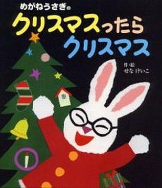 【中古】単行本(実用) <<児童書・絵本>> めがねうさぎのクリスマスったらクリスマス / せなけいこ