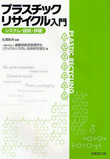 【中古】単行本(実用) <<産業>> プラスチックリサイクル入門ーシステム・技 / 松藤敏彦