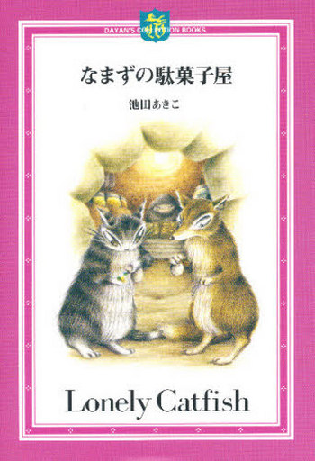 【中古】単行本(実用) <<児童書・絵本>> なまずの駄菓子屋 / 池田あきこ