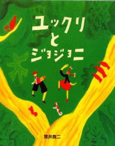 ほるぷ出版 新品 単行本(実用) <<児童書・絵本>> ユックリとジョジョニ / 荒井良二