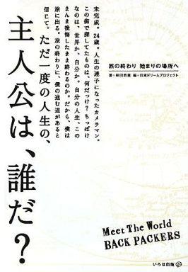 【中古】単行本(実用) <<エッセイ・随筆>> 旅の終わり 始まりの場所へ / 柏田哲雄