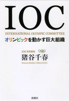 【中古】単行本(実用) <<スポーツ>> IOC オリンピックを動かす巨大組織 / 猪谷千春