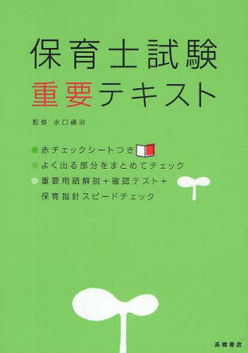 【中古】単行本(実用) <<教育・育児>> 保育士試験 重要テキスト / 水口禮治