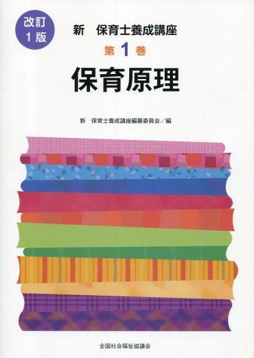 【中古】単行本(実用) <<政治・経済・社会>> 保育原理 / 新保育士養成講座