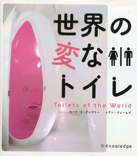 【中古】単行本(実用) <<趣味・雑学>> 世界の変なトイレ / モーナ・E・グレゴリー