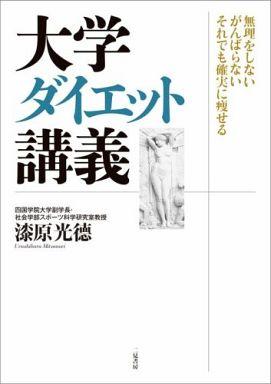 【中古】単行本(実用) <<生活・暮らし>> 大学ダイエット講義 / 漆原光徳