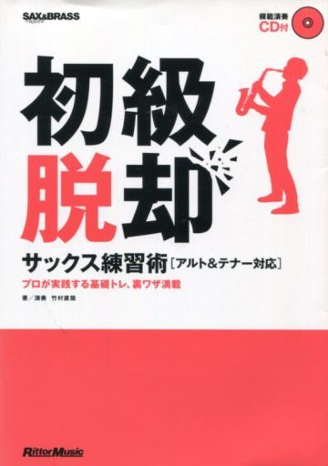 【中古】単行本(実用) <<趣味・雑学>> 初級脱却 サックス練習術 CD付 / 竹村直哉