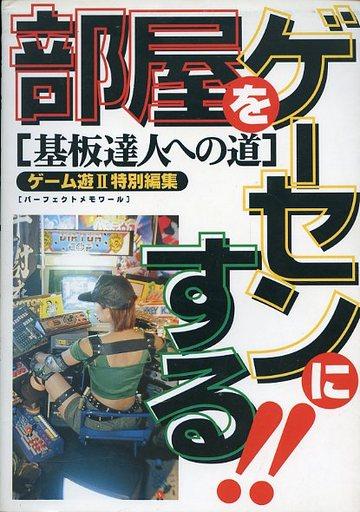 un bouquin d'arcade japonais de 1996 Bo792141